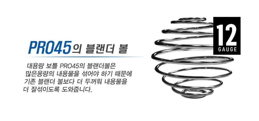 프로45 1330ml (BlenderBottle-PRO 45)  쉐이커보틀 - 블랜더보틀, 16,900원, 보틀/텀블러, 보틀